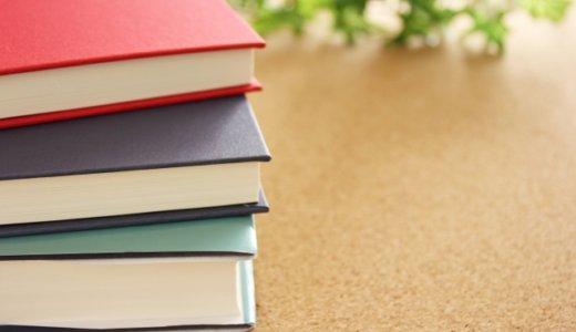 ゴールデンウィークがヒマじゃない人にも読んで欲しい本5選【新書編】