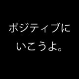 【青ヶ島レポ⑤】島を楽しむヒケツは「なにごともポジティブに」