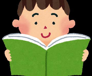 小説を読まない人は損まみれ!その3つの理由とは