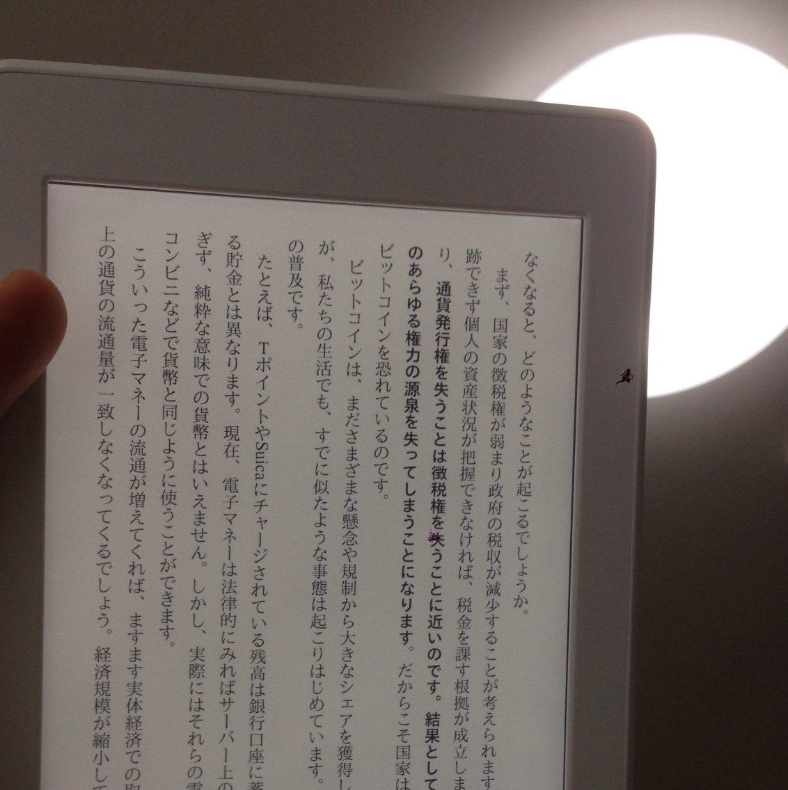 Kindleは本よりも読書に最適だったという事実。