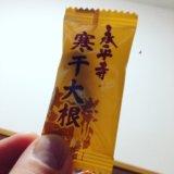 永平寺の寒干大根(漬物)は、地元民がこっそり食べる福井の一品です。