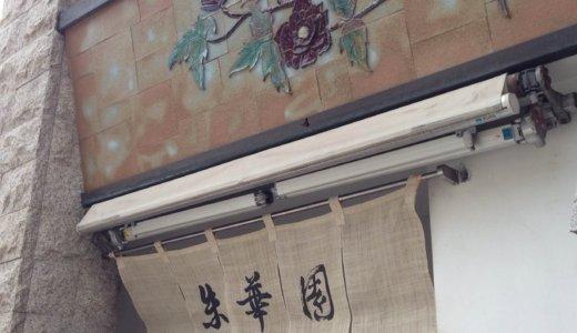 [口コミ]尾道ラーメン「朱華園」の中華そば。待ち時間に注意!