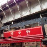 [上野 グルメ]ベタすぎる名前の中華料理店「珍々軒」が安ウマで至高。