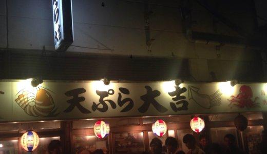 [大阪]「天ぷら 大吉」で人類を狂わせる天ぷらを食べてきた