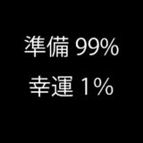 チャンスをつかむために大切な、99%の準備と1%の幸運の話