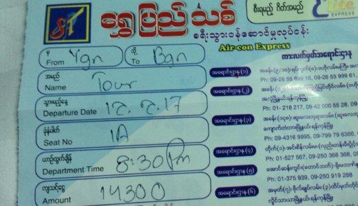 ミャンマーの夜行バスはすごく快適でおすすめ(ただし寒さを除く)