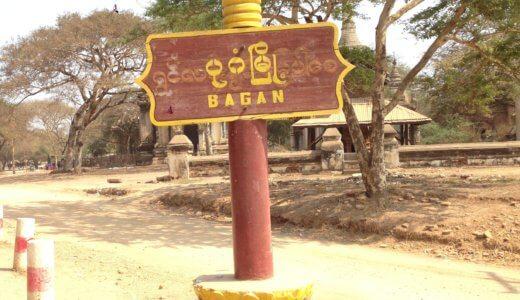 [ミャンマー]まる1日バガンで観光するならこんな感じです。