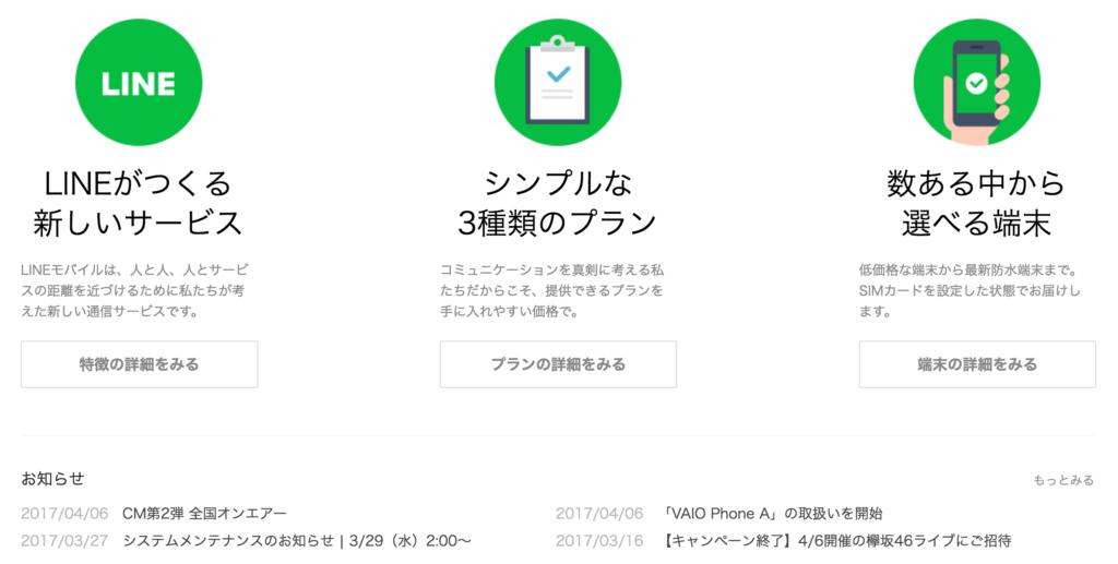 LINEモバイル03
