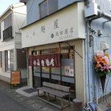 温泉街にラーメン!?湯河原の「らぁ麺屋 飯田商店」が想像の上をいくウマさだった。