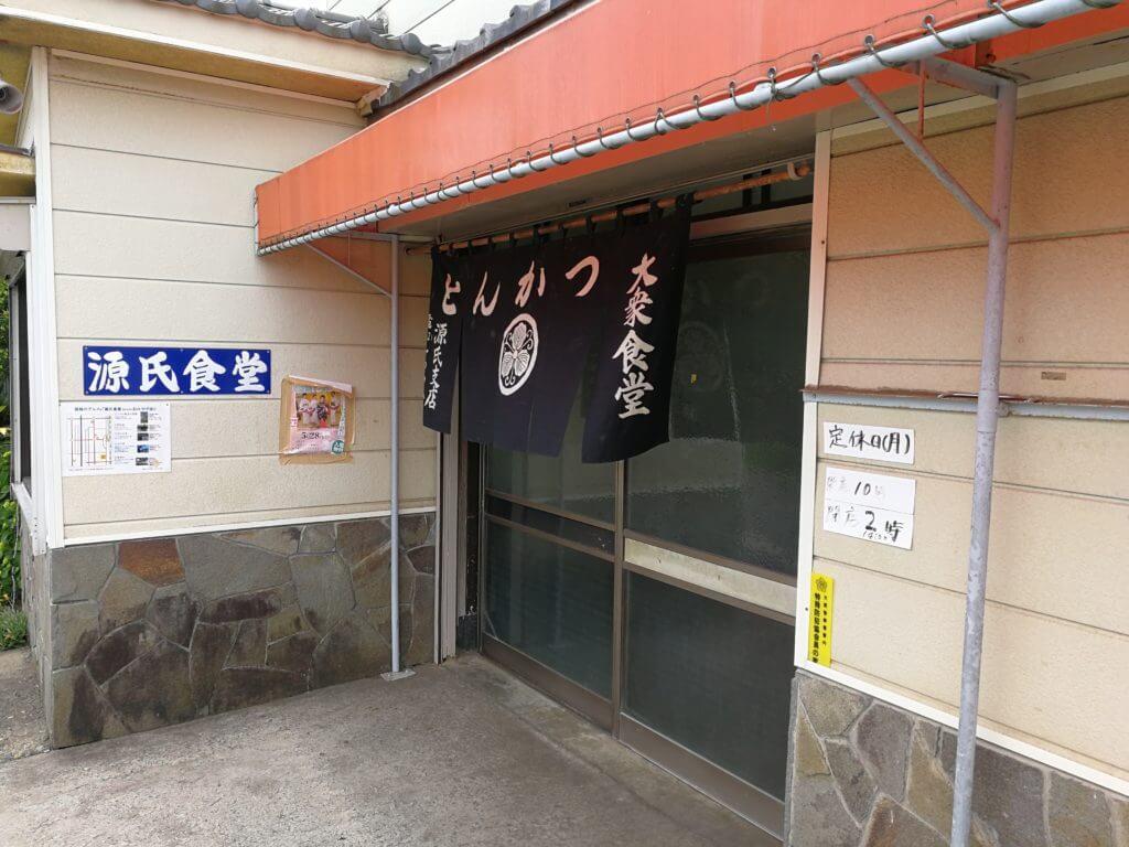 genji-restaurant01