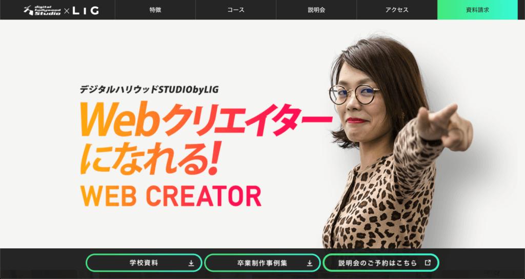 デジタルハリウッド STUDIO by LIGのホームページ