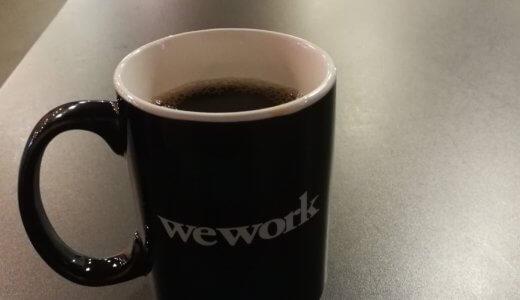 【レポ】まもなく日本上陸!コワーキングスペース「WeWork」を体験しました。