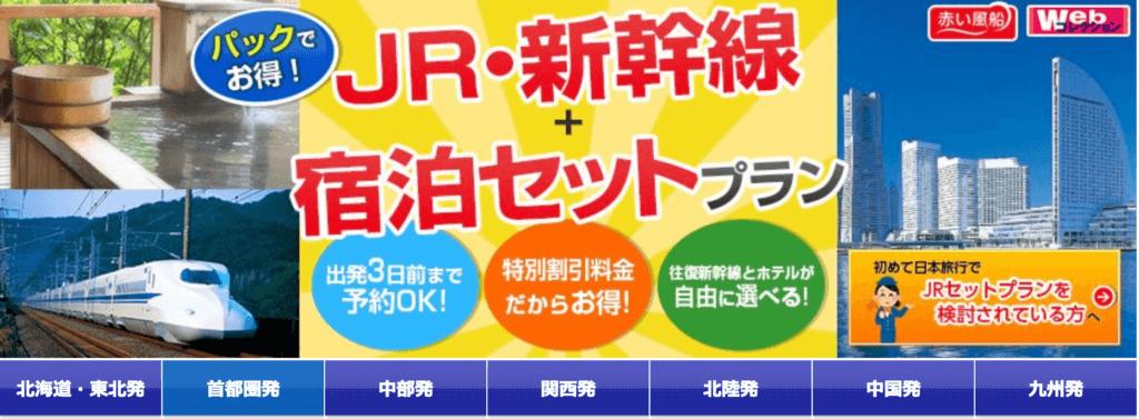 日本旅行のJR・新幹線+宿泊セット