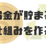 お金が貯まる仕組みを作る!1年で100万円以上ためた9つの方法