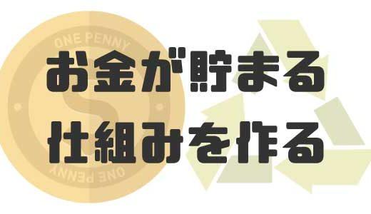 お金が貯まる仕組みを作る!1年で100万円以上ためる9つの方法