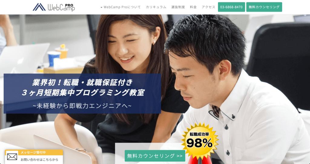 WebCamp Proのホームページ