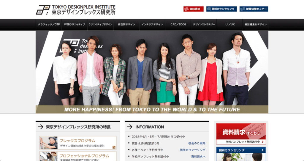 東京デザインプレックス研究所のホームページ