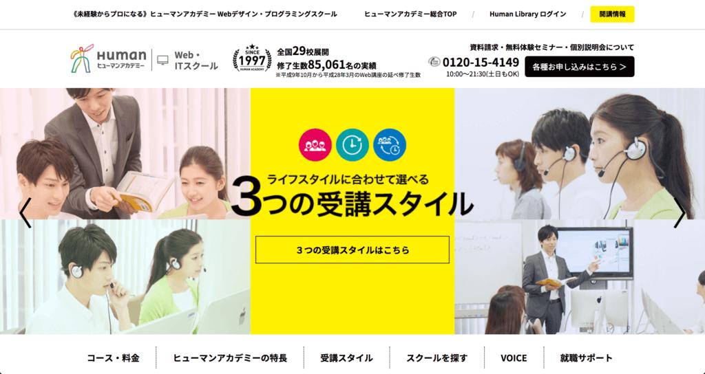 web-design-recommend-compare08