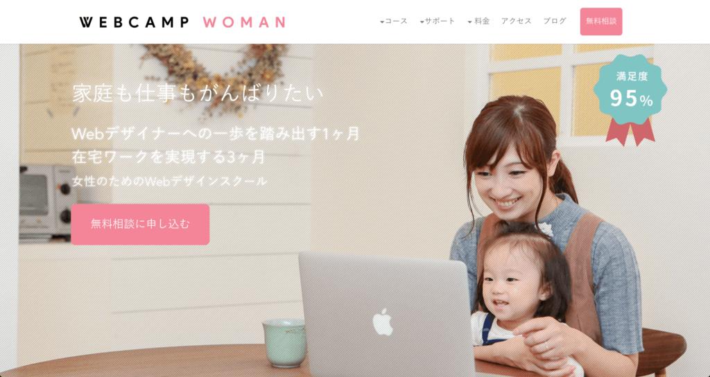 web-design-recommend-compare02