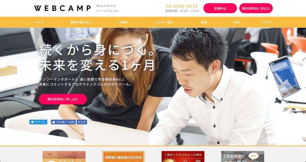 WebCampのホームページ