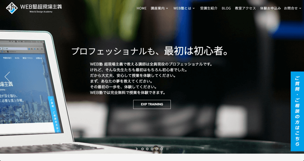 Web塾超現場主義のホームページ