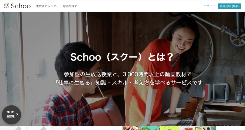 Schooのホームページ