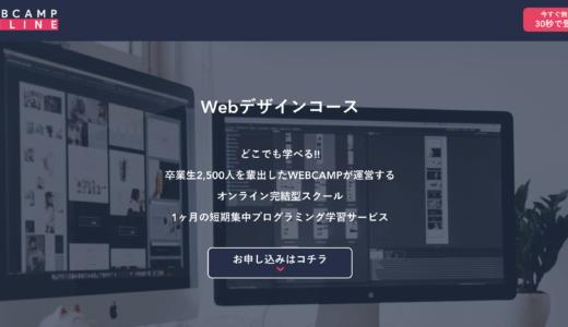 WebCamp Online(ウェブキャンプオンライン)の料金・特徴・口コミ・評判・体験談まとめ
