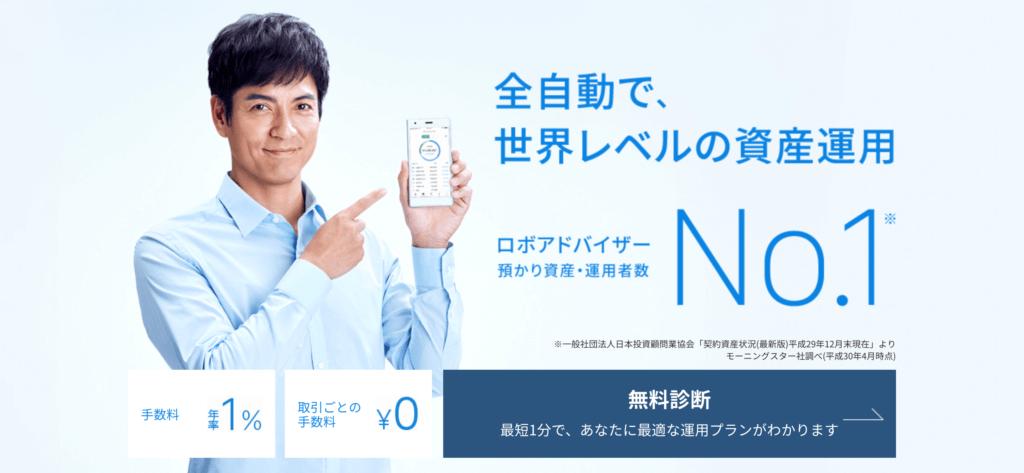 asset-management-10man-yen01
