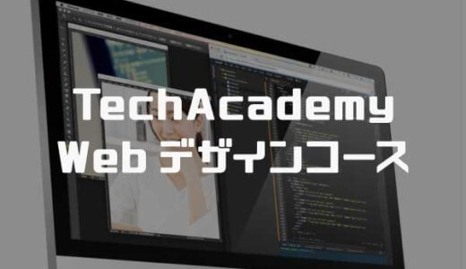 TechAcademy「Webデザインコース」の料金・特徴・口コミ・評判・効果まとめ