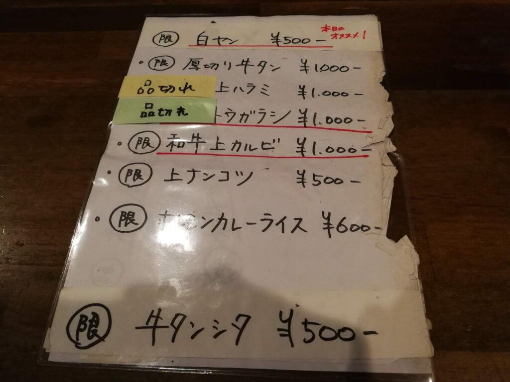 reservation-yakiniku-onoda01