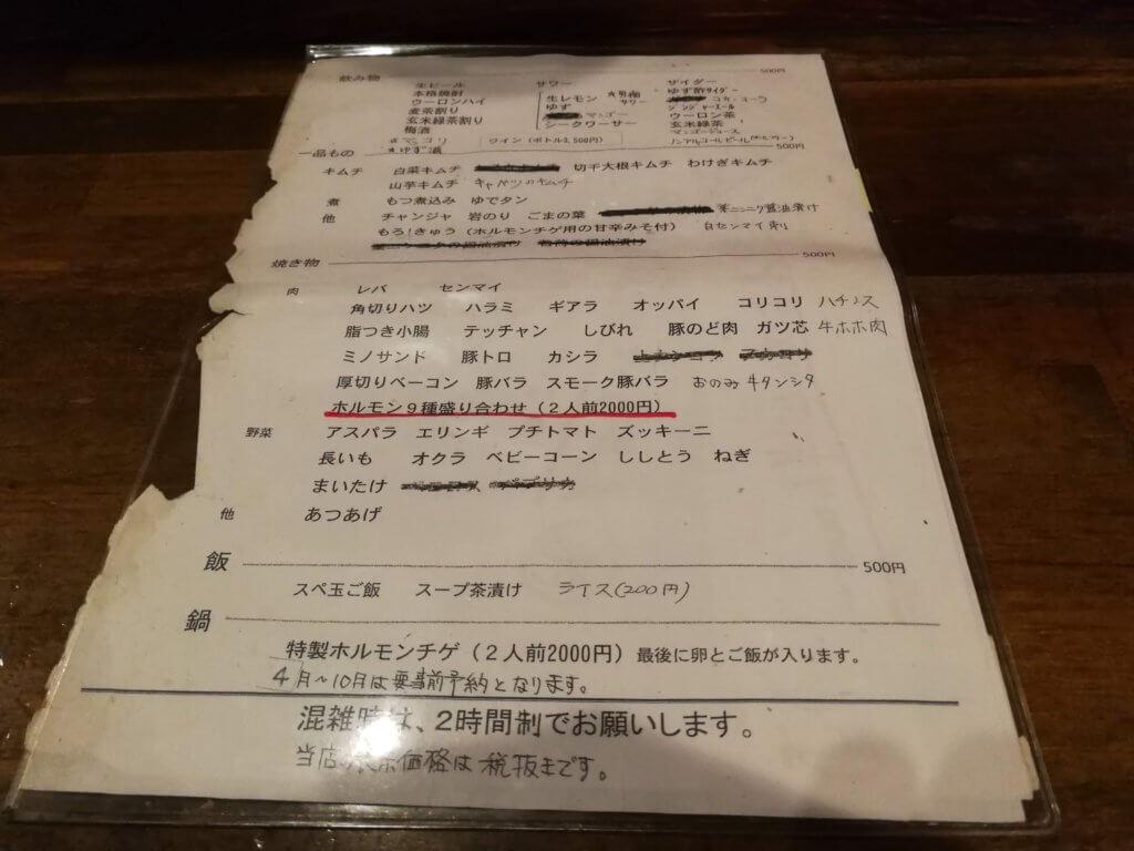 reservation-yakiniku-onoda02.