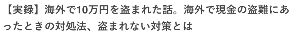WordPressサイトでの記事タイトル