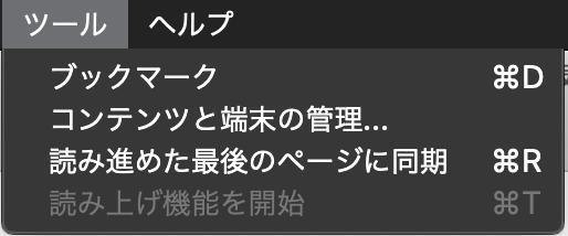 Kindle for Macの音声読み上げ
