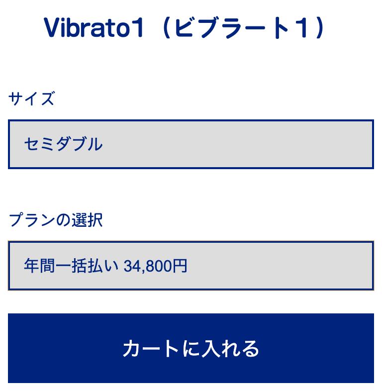 ビブラート1のサイズ選択画面